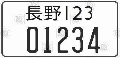 Автомобільний номер Японії