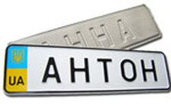 Children's mini number plates on a carriage and bicycle up to 6 letters