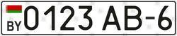 Duplicate of the Belarusian number, non-original font
