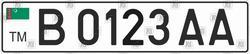 Автомобильный номер Туркмении