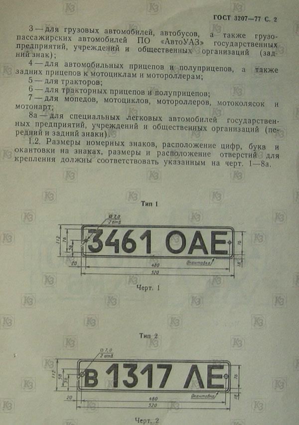 ГОСТ 3207. Автономер СССР на белом фоне