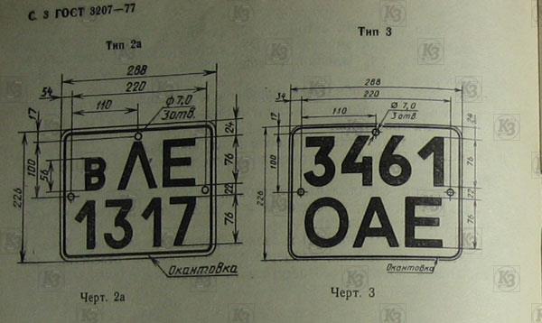 ГОСТ 3207. Автономер Тип3 на грузовой автомобиль