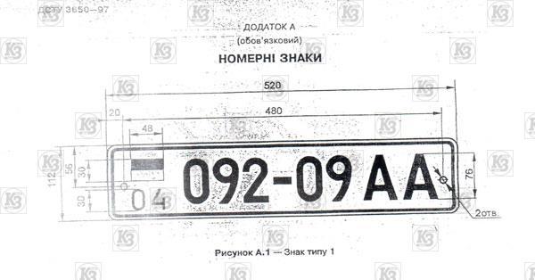ГОСТ 3650. Номер тип1 1997 года