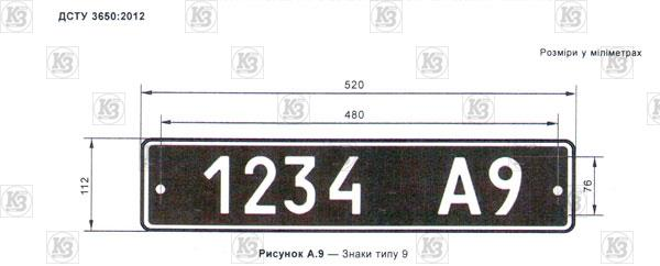 ГОСТ 3650. Автономер Тип9