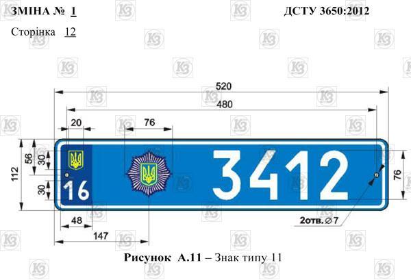 ГОСТ 3650. автономери Поліції Тіп11